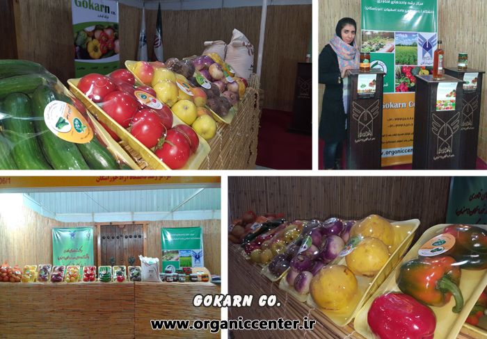 حضور شرکت گوکرن در پانزدهمین نمایشگاه بین المللی تکنولوژی و تجهیزات کشاورزی و باغبانی 95