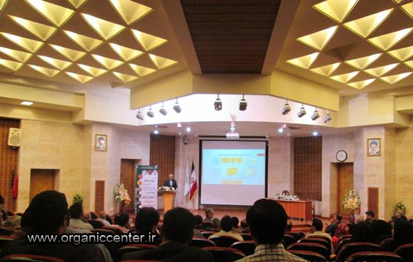 همایش ملی تولیدات ارگانیک
