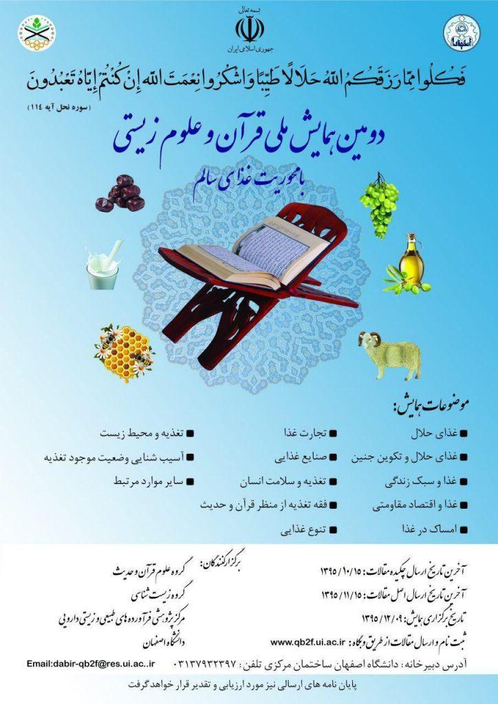 شرکت گوکرن یکی از حامیان دومین همایش ملی قرآن و علوم زیستی با محوریت غذای سالم