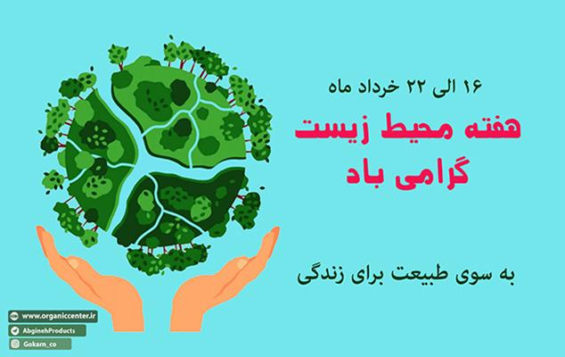 کلید بقای همه موجودات پیوند انسان با محیط زیست است!